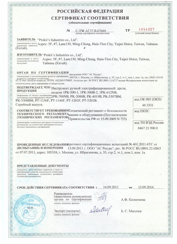 Сертификат на инструмент ручной электрифицированный