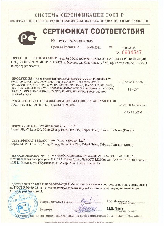 Сертификат на паяльное оборудование
